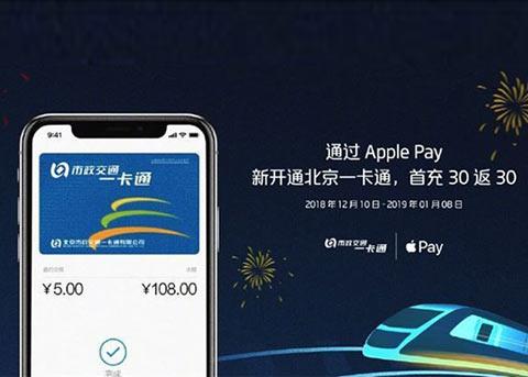 京沪Apple Pay新用户福利来了:充30返30