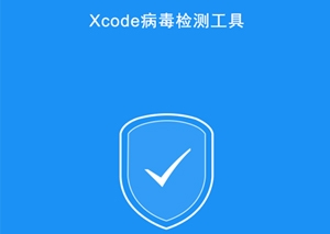 iPhone也会中毒?Xcode检测工具帮你查看是否中招
