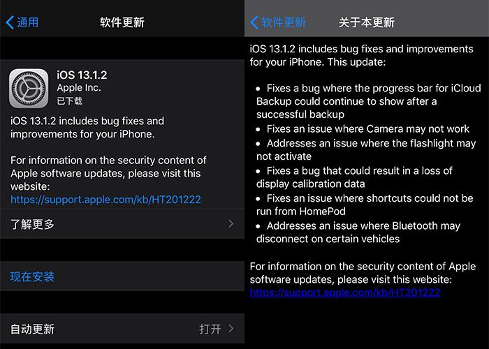 苹果发布iOS13.1.2更新:修复相机、蓝牙、手电筒等Bug