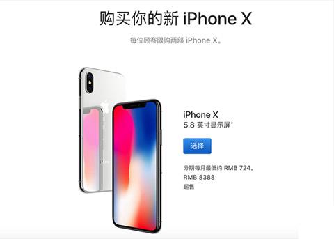 供应改善?iPhone X发货时间已缩至3-4周