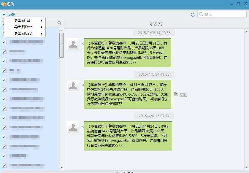 iPhone如何备份短信?同步助手支持iPhone短信备份
