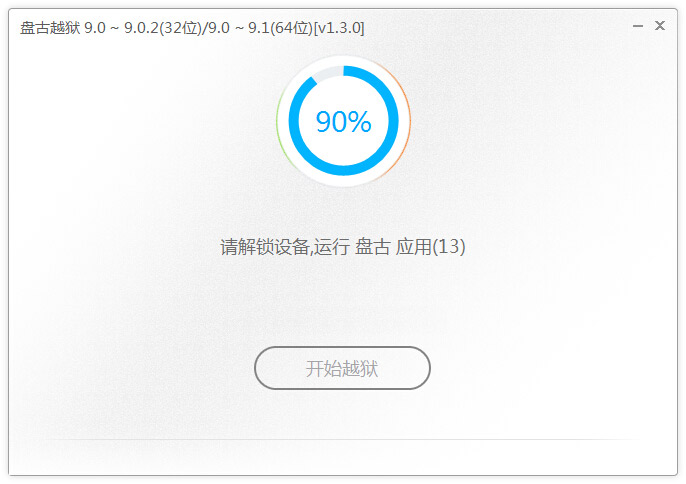 iOS9.1越狱教程 iOS9.1越狱工具下载