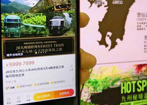 中国手机支付向日本旅游景点扩充