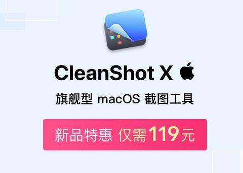 Mac 截图录屏神器 CleanShot X 双11特惠开启,直降30元