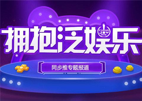 Chinajoy2016报道专题
