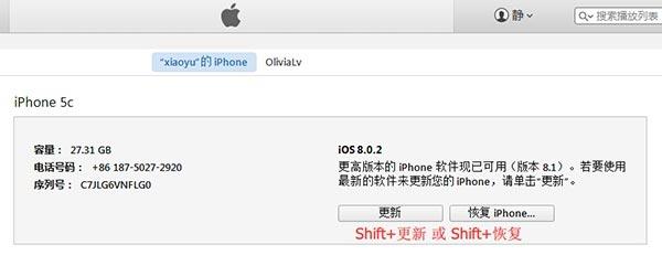 iOS8.1升级教程 附iOS8.1固件下载地址大全