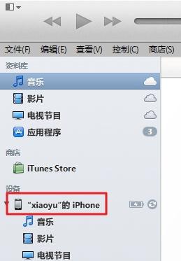 windows系统iTunes无法识别iPhone/ipad的解决方法