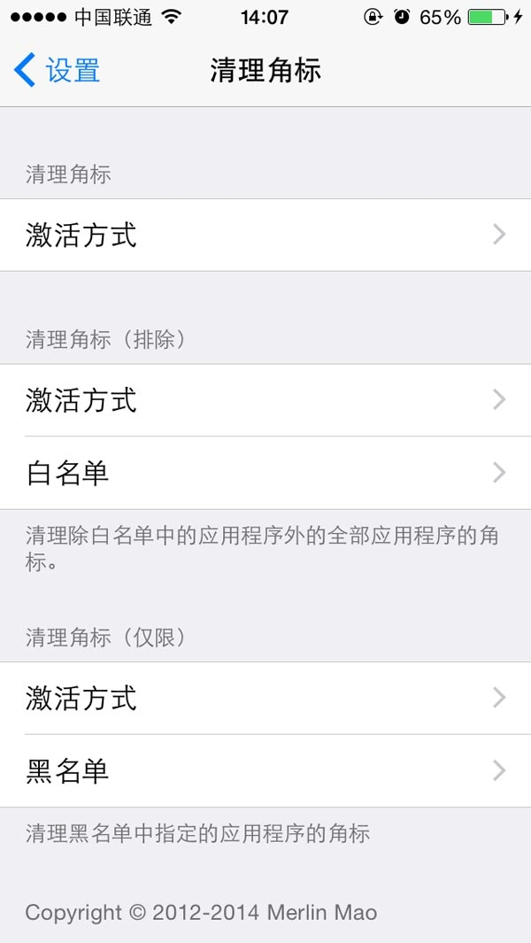 [插件] 兼容iOS8越狱插件推荐合集 Vol.5