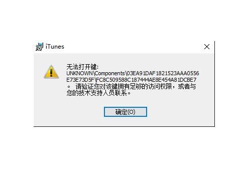 "iTunes安装时遇到""无法打开键""时要怎么办?"