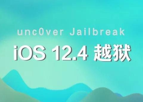 unc0ver更新支持iOS12.4越狱 如何越狱iOS12.4?