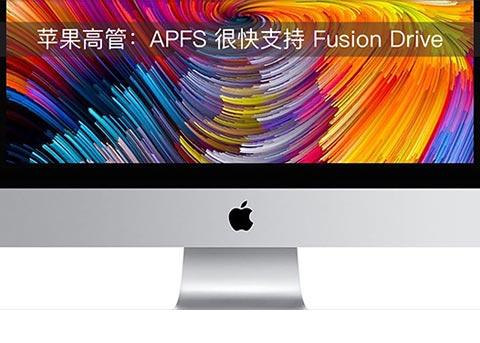 苹果高管:APFS很快支持Fusion Drive