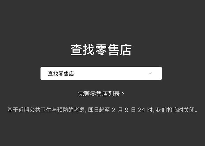 苹果关闭大陆地区所有直营店与办公室,预计2月10日恢复