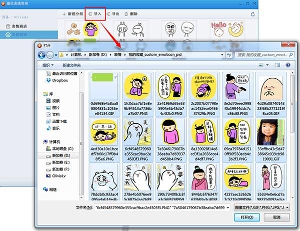 如何批量添加和备份微信表情?更多精彩微信表情包下载