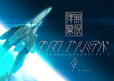弹幕射击游戏《弹幕无限3》8月10日正式上架移动平台