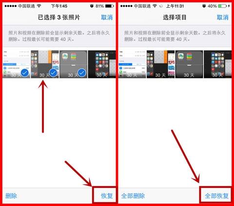iphone6照片删除后怎么恢复
