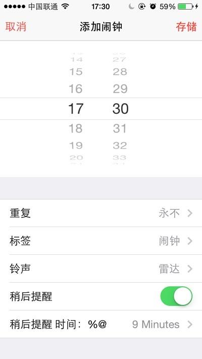 iOS7完美越狱插件推荐 vol.4