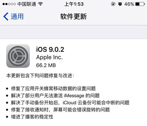 iOS9.0.2官方固件下载大全 iOS9.0.2升级教程