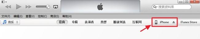 iOS7越狱前如何备份重要数据