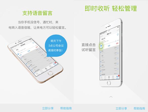 【玩机】 iOS 9.2可以使用语音信箱了,看看怎么玩?