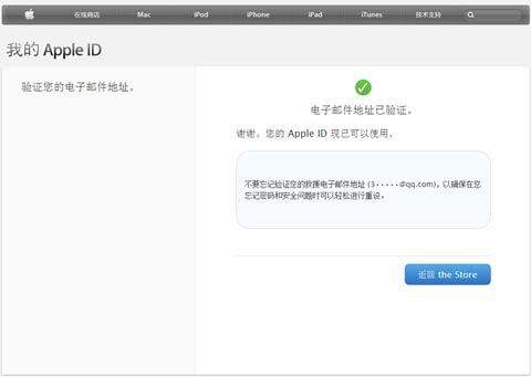 如何免费注册AppleID?AppleID免费注册图文教程