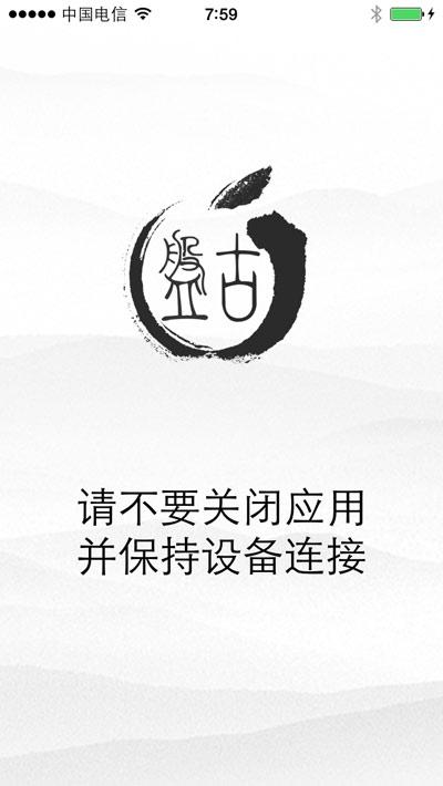 iOS7.1.1完美越狱教程
