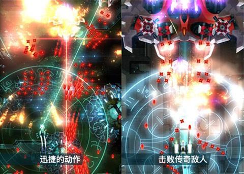 凤凰战机2修改版iOS下载:可无限复活战舰