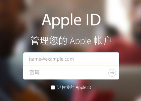 """苹果就""""Apple ID 账号被盗""""发声明:呼吁开启双重认证"""