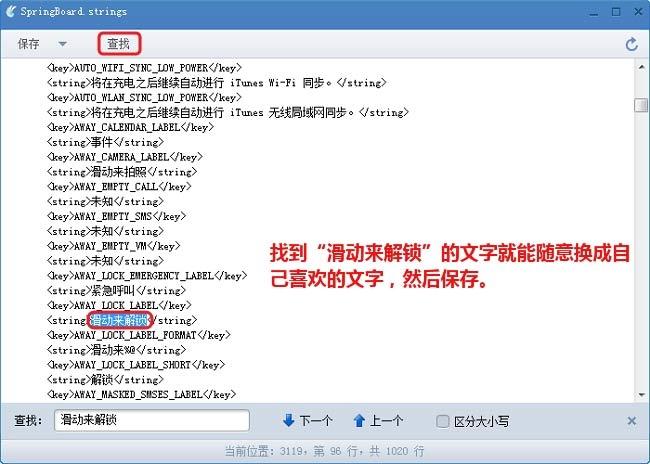 【iOS7美化】iOS7越狱后如何修改滑动解锁文字?