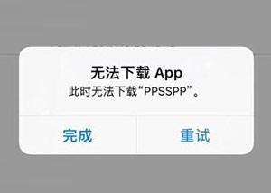 同步推常见问题:无法下载/安装APP?