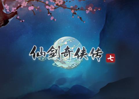 《仙剑奇侠传7》试玩版预约已开启,1月15日解锁试玩