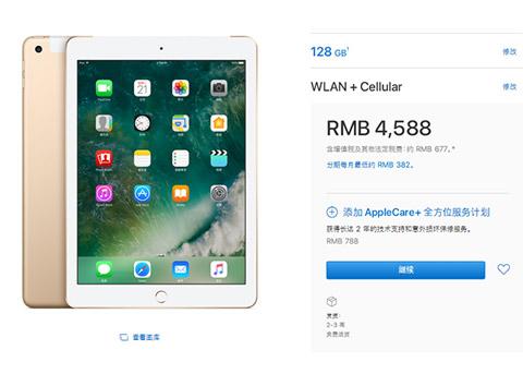 买买买!国行2017新款iPad蜂窝版正式开售啦