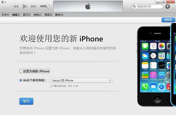 升级iOS8beta后如何降级到iOS7.1.1?