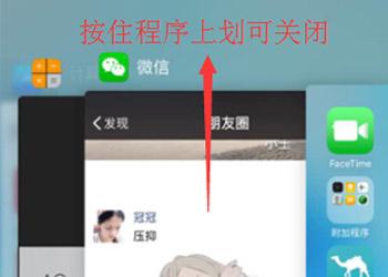 iPhone怎么退出微信后台程序?iOS10怎么关闭后台程序