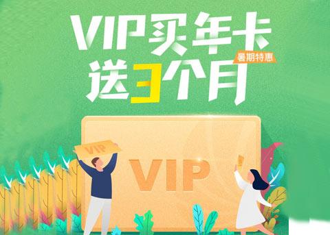 【活动结果公告】7月10日购买同步推VIP年卡,加赠的3个月VIP时长已到账