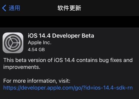 苹果 iOS 14.4/iPadOS 14.4 Beta 测试版发布