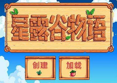 星露谷物语汉化+修改器iOS下载:可修改金币和种子数值