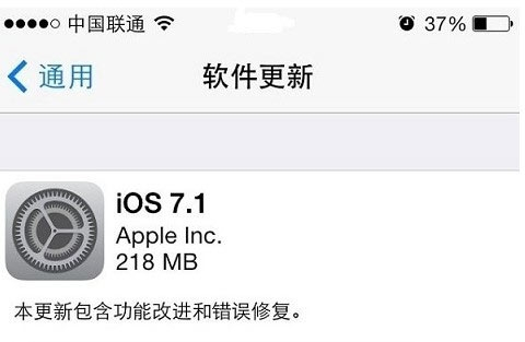 iOS7.1怎么样?iOS7.1升级图文教程