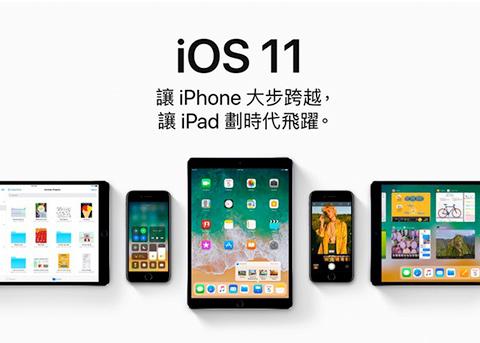 ZDNet:iOS 11已经无可救药 BGR:胡说!