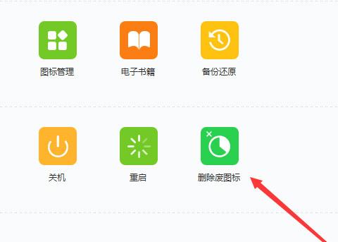 同步推常见问题:下载后出现无法删除的废图标?