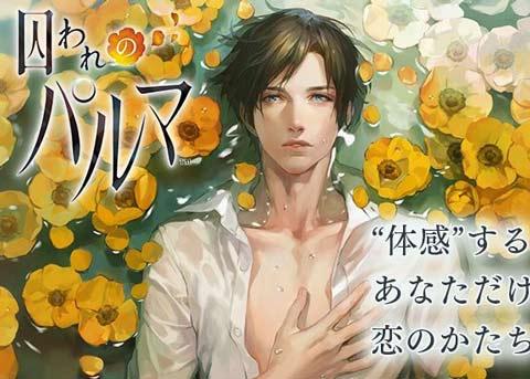 卡普空旗下女性向游戏《被囚禁的掌心》官方中文版上架