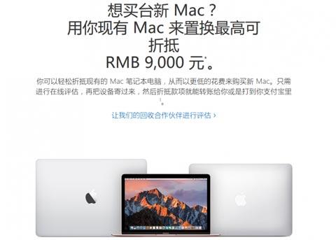 苹果中国送福利:Mac以旧换新 最高折抵9000元