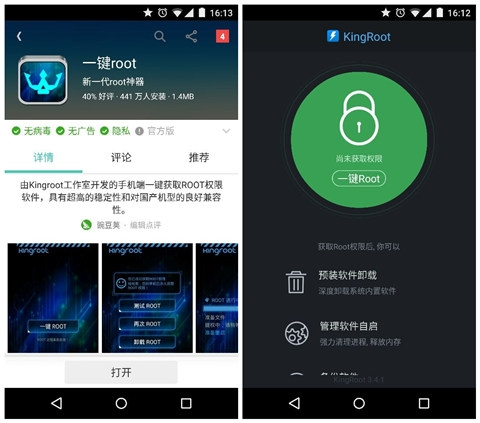 Android 设备 ROOT 教程