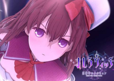 SE手游RPG新作《纯白的魔女》预计年内发售