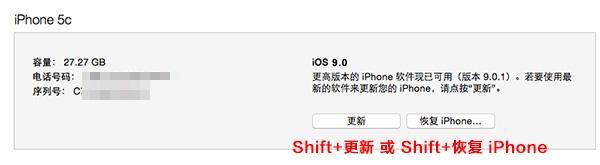 验证关闭前,如何从iOS9降级至iOS8.4.1