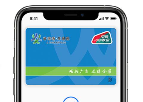 """""""岭南通 · 羊城通""""正式加入 Apple Pay 交通卡"""