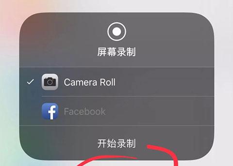 iOS11小技巧:iOS11录屏功能如何将声音一并录制?