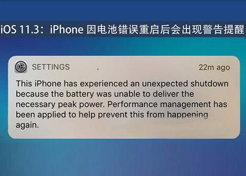 iOS11.3:iPhone因电池错误重启后会出现警告提醒