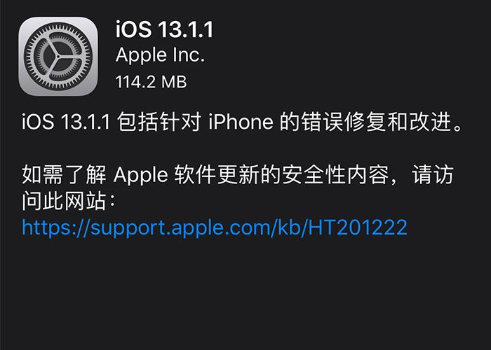 苹果发布 iOS 13.1.1:修复可能导致电池耗电过快的问题