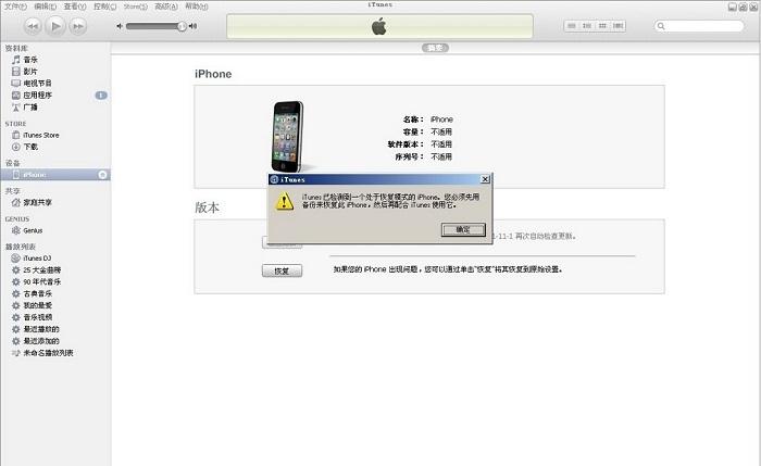 iTunes未能恢复iPhone发生未知错误1解决方法