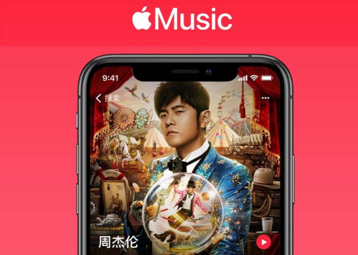 免费领取Apple Music会员畅享空间音频:最长可领4个月,老用户也可领